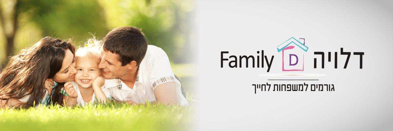 דלויה Family